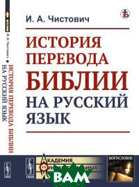 Купить История перевода Библии на русский язык, URSS, Чистович И.А., 978-5-397-05970-1