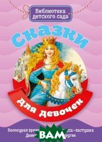 Купить Сказки для девочек, Проф-Пресс, 978-5-378-28988-2