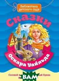 Сказки Оскара Уайльда