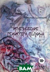 Купить Исчезновение режиссера Полкина, Де`Либри (Delibri), Шавердян Александр, 978-5-4491-0249-2