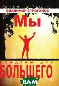 Купить Мы рождены для большего, Де`Либри (Delibri), Строганов Владимир, 978-5-4491-0212-6