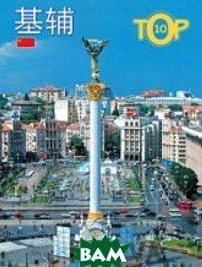 Фотоальбом Київ. Тор 10  (китайською) / Kyiv Top 10 (in Chinese)
