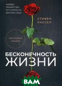 Бесконечность жизни, РИПОЛ КЛАССИК, Рассел Стивен, 978-5-386-12471-7  - купить со скидкой
