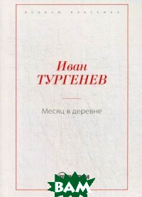 Купить Месяц в деревне, T8RUGRAM, Тургенев Иван Сергеевич, 978-5-517-00122-1