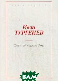 Купить Степной король Лир, T8RUGRAM, Тургенев Иван Сергеевич, 978-5-517-00156-6