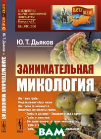 Купить Занимательная микология. Выпуск 65, URSS, Дьяков Ю.Т., 978-5-9710-6082-6