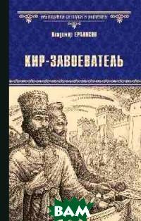 Купить Кир - завоеватель, ВЕЧЕ, Ераносян В., 978-5-4484-1209-7
