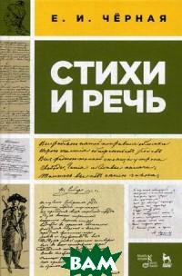 Купить Стихи и речь. Учебное пособие, Лань, Черная Е.И., 978-5-8114-3946-1