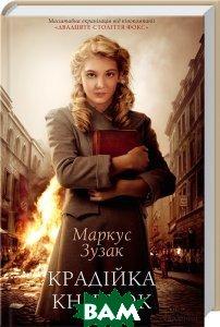 Крадійка книжок. Зузак Маркус