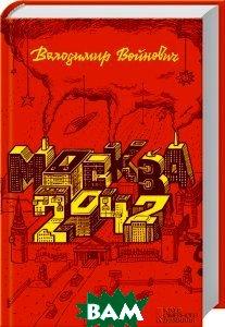 Москва 2042. Войнович В.Н.