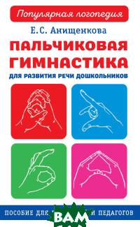Купить Пальчиковая гимнастика для развития речи дошкольников. Пособие для родителей и педагогов, АСТ, Анищенкова Е.С., 978-5-17-115628-2