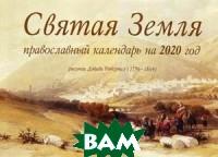 Святая Земля. Православный календарь на 2020 год (Синопсисъ) Вишневое Продам Куплю