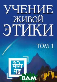 Купить Учение Живой Этики. Том 1 (книги I, II, III), Амрита-Русь, 978-5-413-01985-6