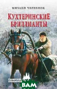 Купить Кухтеринские бриллианты, ВЕЧЕ, Черненок М.Я., 978-5-4484-1138-0