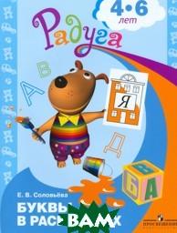 Купить Буквы в раскрасках. Пособие для детей 4-6 лет, Просвещение, Соловьева Е.В., 978-5-09-049966-8