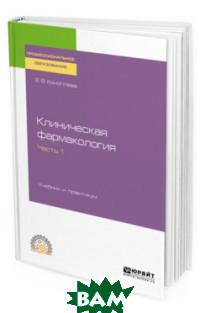 Купить Клиническая фармакология в 2-х частях. Часть 1. Учебник и практикум для СПО, ЮРАЙТ, Коноплева Е.В., 978-5-534-11683-0