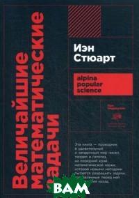 Купить Величайшие математические задачи, Альпина Нон-фикшн, Стюарт Иэн, 978-5-00139-103-6