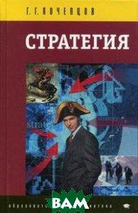 Купить Стратегия, SmartBook, Почепцов Г.Г., 978-5-9791-0125-5