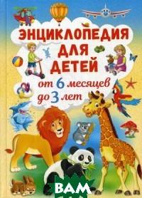 Купить Энциклопедия для детей от 6 месяцев до 3 лет, Владис, Скиба Тамара Викторовна, 978-5-9567-2630-3