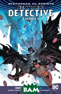 Купить Вселенная DC. Rebirth. Бэтмен. Detective Comics. Книга 4. Бог из машины, АЗБУКА, Тайнион IV Дж., 978-5-389-14364-7