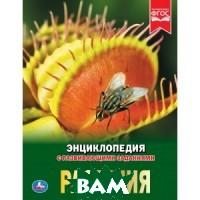 Купить Растения. Энциклопедия, Умка, 978-5-506-03020-1