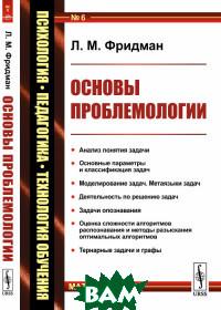 Купить Основы проблемологии. Выпуск 6, URSS, Фридман Л.М., 978-5-397-06951-9