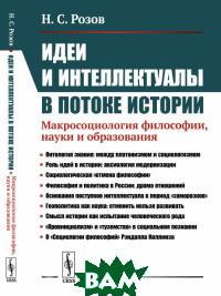 Купить Идеи и интеллектуалы в потоке истории. Макросоциология философии, науки и образования, URSS, Розов Н.С., 978-5-9710-6615-6