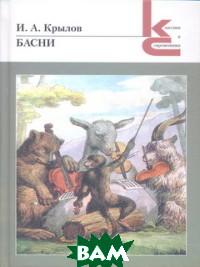 Купить Басни. Крылов И., Художественная литература, 978-5-280-03858-5