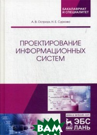 Купить Проектирование информационных систем, Лань, Остроух Андрей Владимирович, 978-5-8114-3404-6