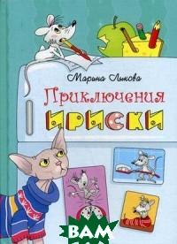 Купить Приключения Ириски, Издание книг.com, Лыкова Марина Владимировна, 978-5-6042642-2-5