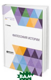Философия истории, ЮРАЙТ, Гегель Г., 978-5-534-09834-1  - купить со скидкой