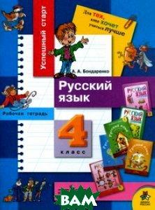 Успешный старт. Рабочая тетрадь по русскому языку. 4 класс