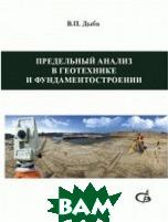 Купить Предельный анализ в геотехнике и фундаментостроении, Ассоциация строительных вузов (АСВ), Дыба В.П., 978-5-4323-0304-2