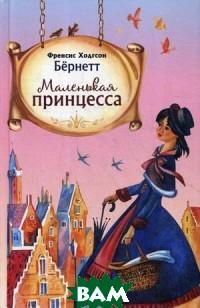 Купить Маленькая принцесса, Синопсисъ, Бёрнетт Френсис Ходгсон, 978-5-907200-10-4