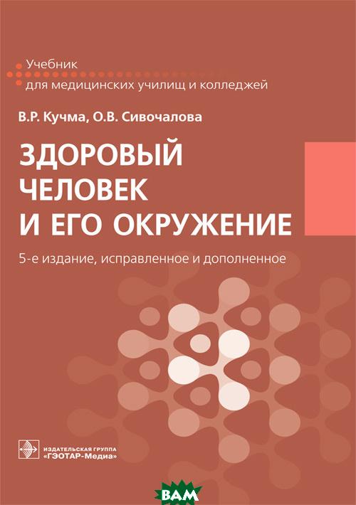 Купить Здоровый человек и его окружение, ГЭОТАР-Медиа, Кучма В.Р., 978-5-9704-5217-2