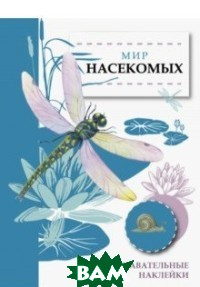 Купить Мир насекомых, Стрекоза, 978-5-9951-3958-4