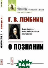 Купить О познании, URSS, Лейбниц Г.В., 978-5-9710-6602-6
