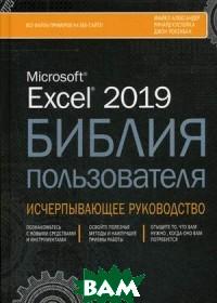 Купить Excel 2019. Библия пользователя. Исчерпывающее руководство, Диалектика / Вильямс, Уокенбах Джон, 978-5-907144-44-6