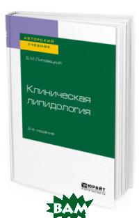 Липовецкий Б.М. / Клиническая липидология. Учебное пособие для академического бакалавриата