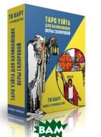 Купить Таро Уэйта для начинающих Веры Скляровой, Magic-Kniga, Склярова Вера Анатольевна, 978-5-6042821-3-7