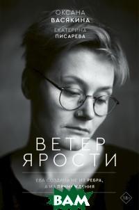 Купить Ветер ярости, Времена (АСТ), Васякина О., 978-5-17-112277-5
