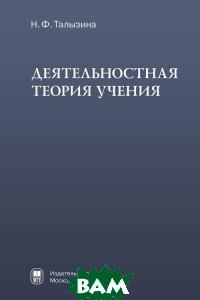 Купить Деятельностная теория учения, Московский государственный университет имени М.В. Ломоносова (МГУ), Талызина Н.Ф., 978-5-19-011344-0