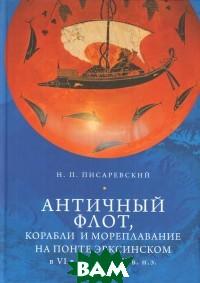 Античный флот, корабли и мореплавание на Понте Эвксинском в VI в. до н.э. - III в н.э.