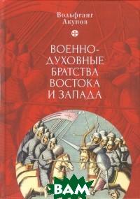 Купить Военно-духовные братства востока и запада, Поляндрия, Акунов В., 978-5-907189-40-9