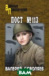 Купить Пост 113, ВЕЧЕ, Поволяев В.Д., 978-5-4484-1328-5