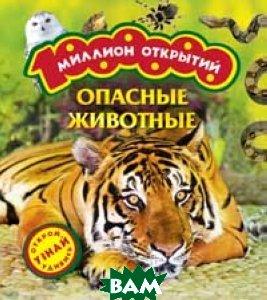 Купить Опасные животные, РОСМЭН, 978-5-353-06145-8