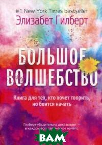 Купить Большое волшебство, РИПОЛ КЛАССИК, Гилберт Элизабет, 978-5-386-12512-7