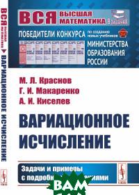 Купить Вариационное исчисление. Задачи и примеры с подробными решениями, URSS, Краснов М.Л., 978-5-397-07717-0