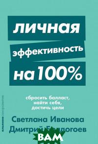 Личная эффективность на 100%