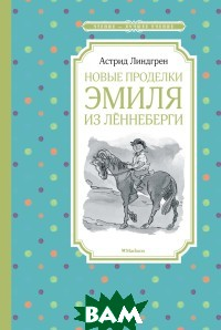 Купить Новые проделки Эмиля из Лённеберги, Махаон, Линдгрен А., 978-5-389-15830-6